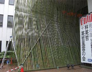 ホールのイベントを盛り上げる青竹の櫓(トンネル)